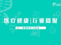 医疗健康行业周报:第25周全球投融资共收录33起,总融资额约为107.4亿元人民币,国内北京圆心科技获6亿元人民币D轮融资