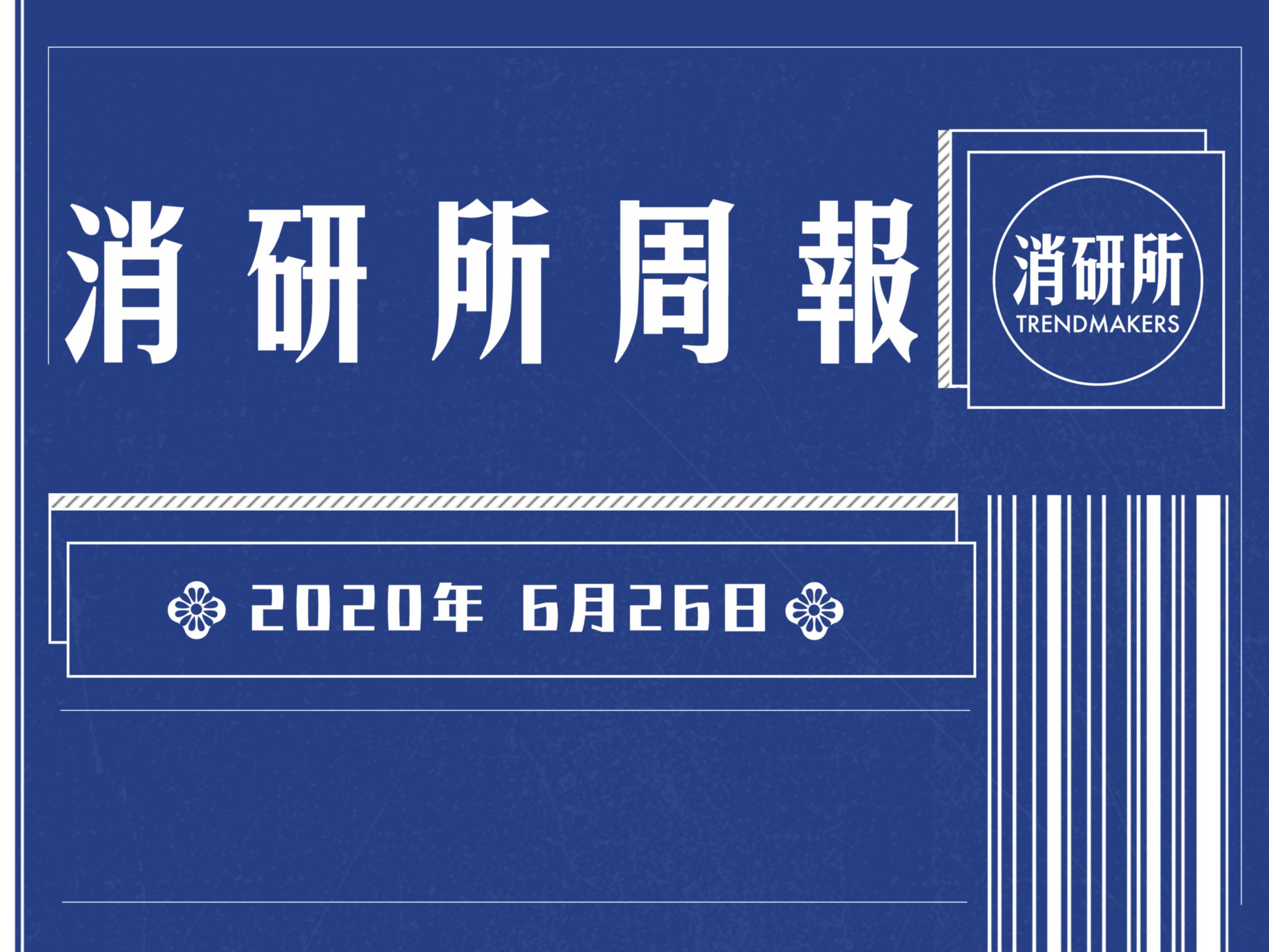 瑞幸再次收到摘牌通知;饿了么对北京外卖骑手进行核酸检测;黄峥身家超马云|消研所周报