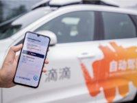 滴滴向公众开放自动驾驶服务,程维称至少还需要持续投入十年   钛快讯