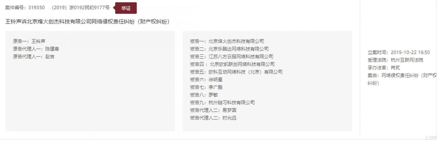 图/两首案件在杭州互联网法院的公示