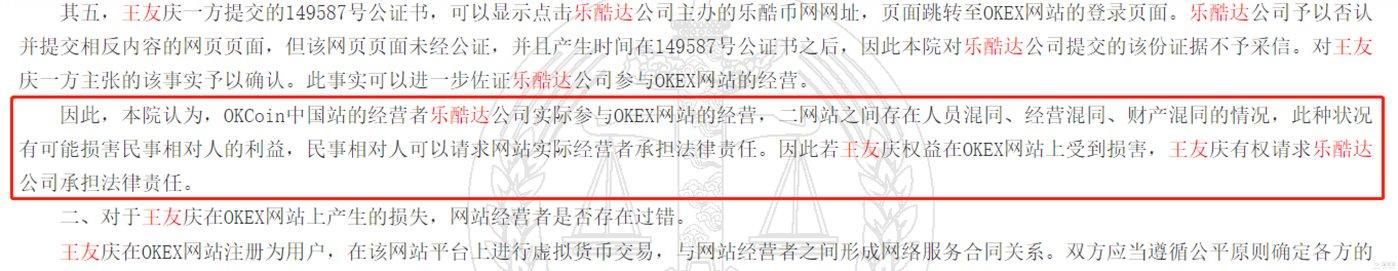 图/北京市海淀区人民法院一审裁定笑酷达公司参与OKEx运营,该案已于今年6月庭外息争