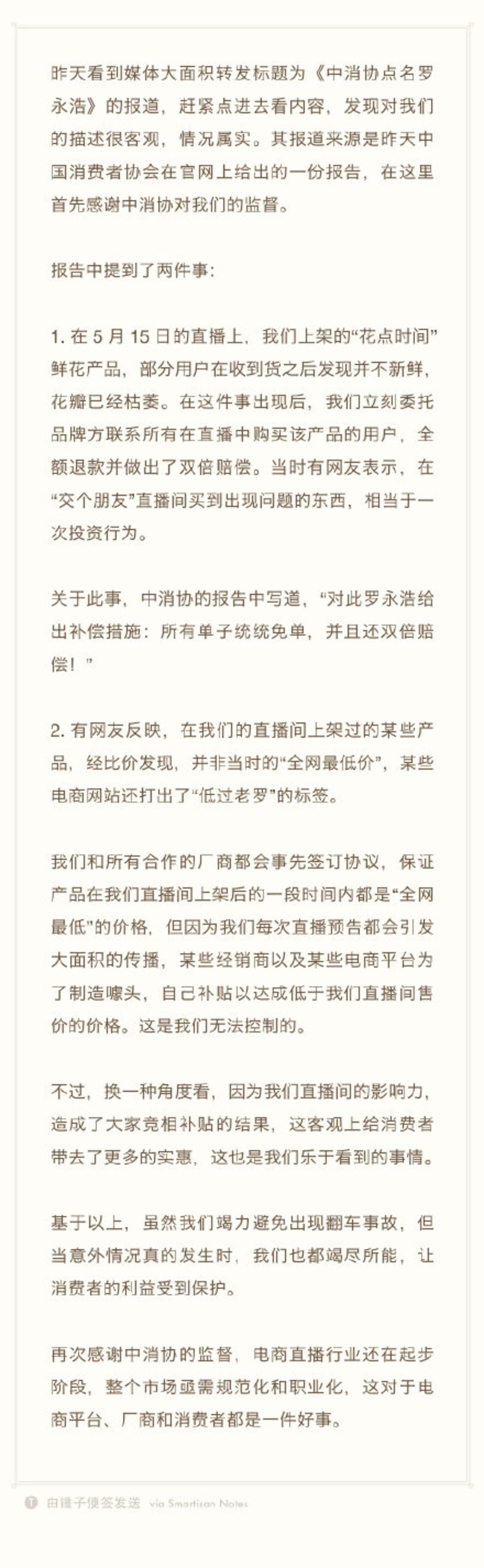"""罗永浩微博回应""""中消协点名"""""""
