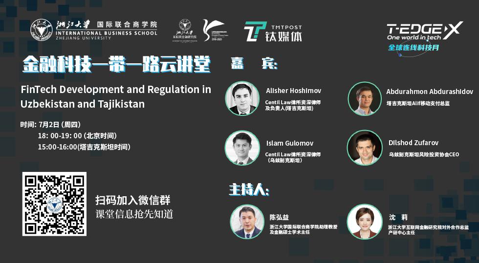 金融科技系列论坛:【一带一路云讲堂】FinTech Development and Regulation in Uzbekistan and Tajikistan