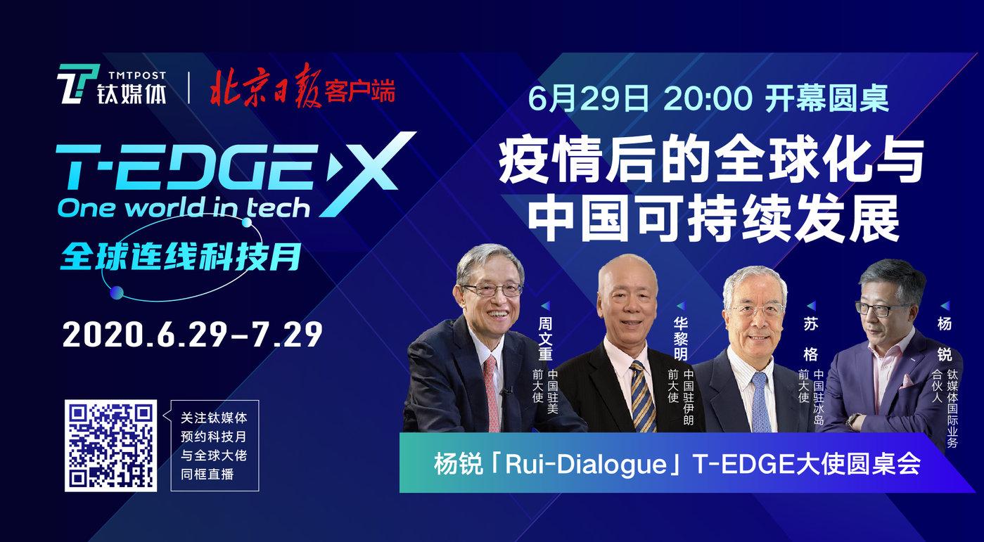 楊銳領銜「Rui-Dialogue」首秀,對話三位資深外交官:逆全球化沒前途,但存在新變量