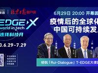 杨锐领衔「Rui-Dialogue」首秀,对话三位资深外交官:逆全球化没前途,但存在新变量