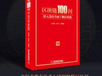 肖风作序,陈天桥、柴洪峰、胡晓明权威推荐,赵何娟编著,最强阵容区块链新著《区块链100问》首发