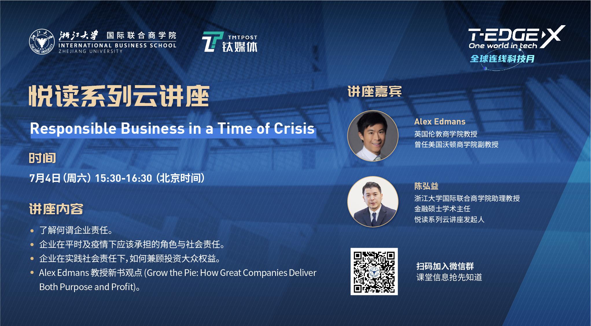 钛媒体读书会:【悦读系列】Responsible Business in a Time of Crisis