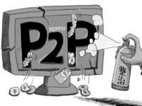 3000亿借贷近百亿未还,杭州第一大P2P平台微贷网被立案侦查