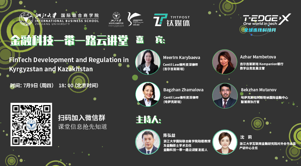金融科技系列论坛:【一带一路云讲堂】FinTech Development and Regulation in Kyrgyzstan and Kazakhstan