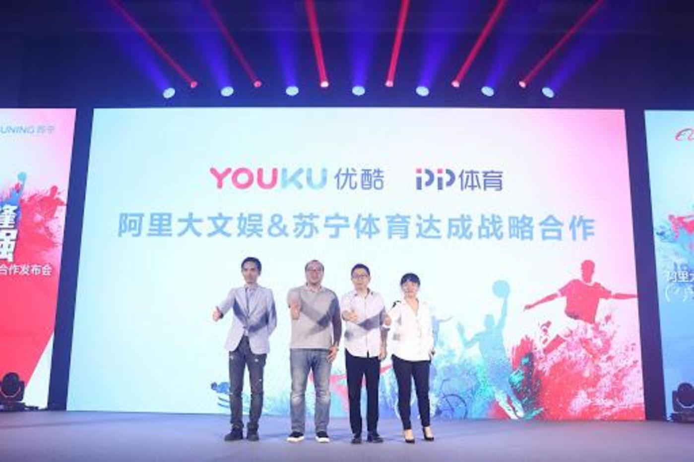2018年阿里大文娱与苏宁体育宣布战略合作的发布会现场