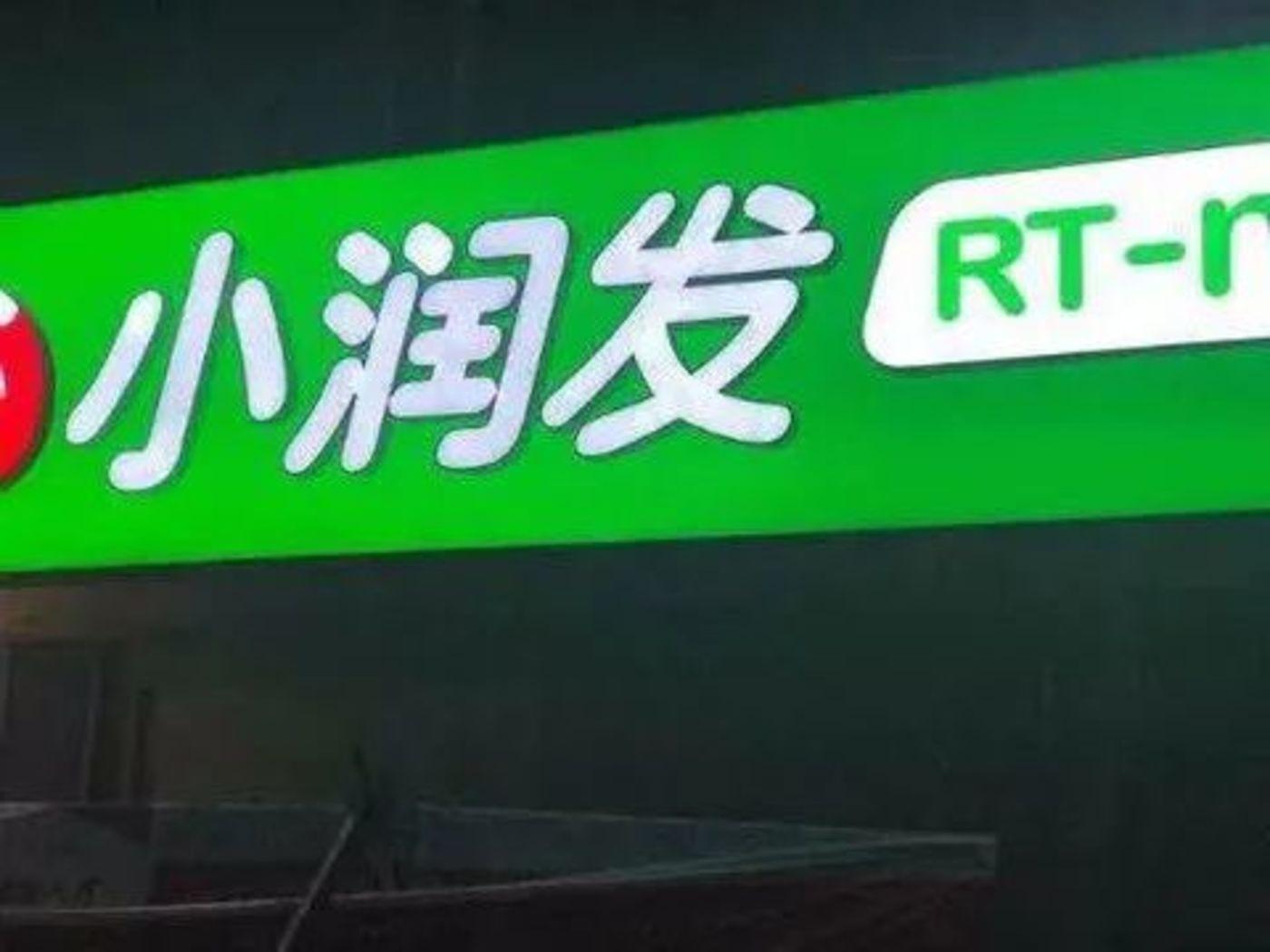 """裝修中的""""小潤發"""""""