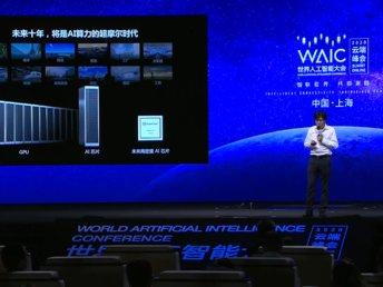 依图科技创始人朱珑:AI芯片算力万倍增长,未来十年将是超摩尔时代|2020WAIC