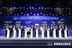 陈鸣波:上海将积极推进各行业政企公共数据开放 | 2020WAIC
