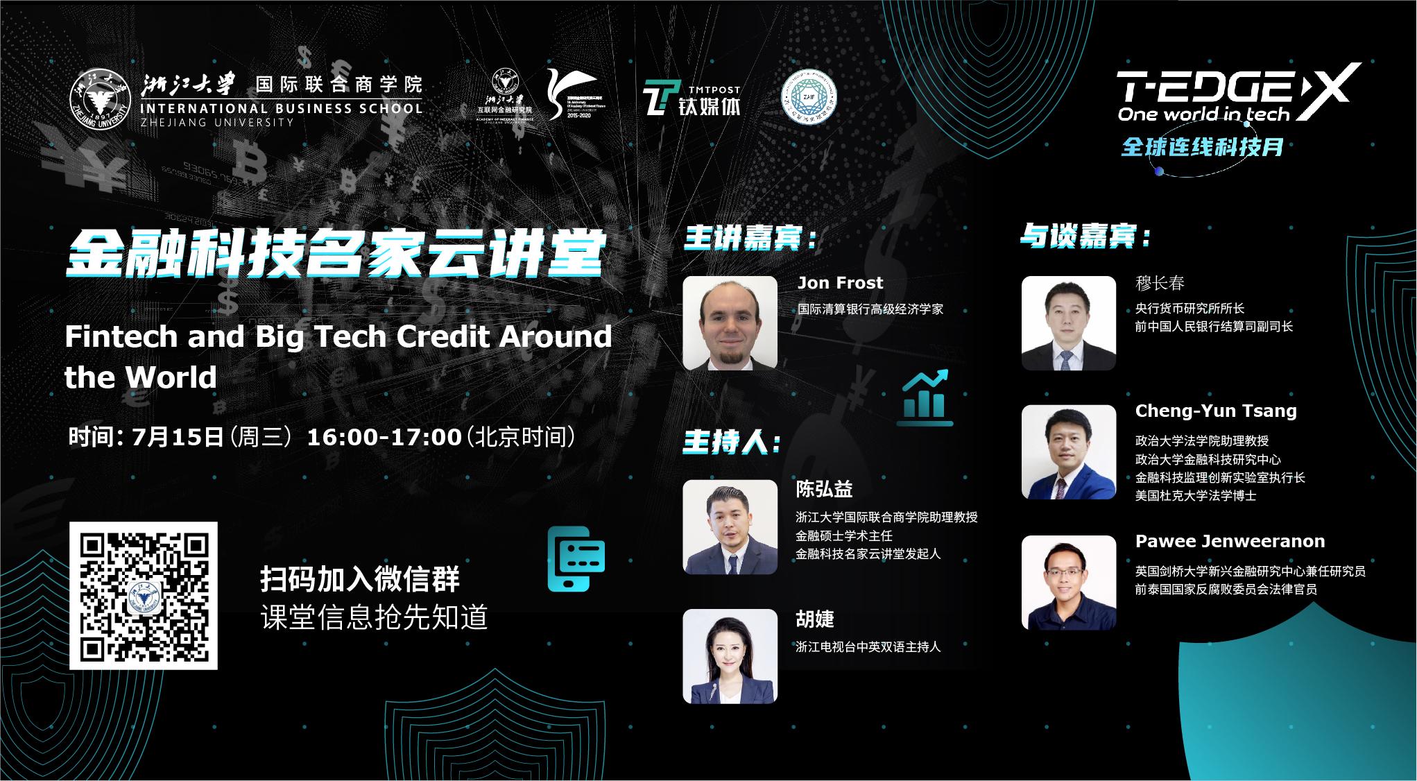 金融科技系列论坛:【名家云讲堂】Fintech and Big Tech Credit Around the World