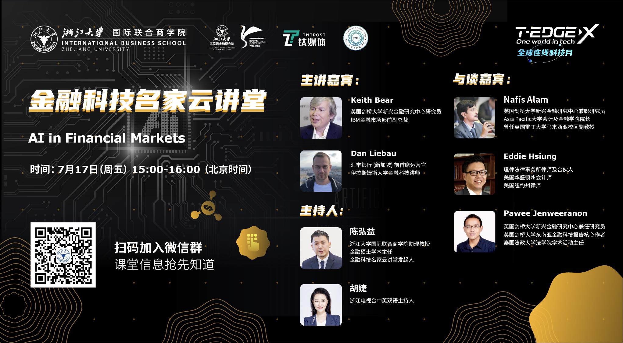 金融科技系列论坛:【名家云讲堂】AI in Financial Markets