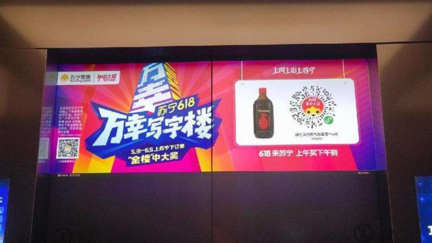 梯影传媒将苏宁618的广告投在电梯内门上