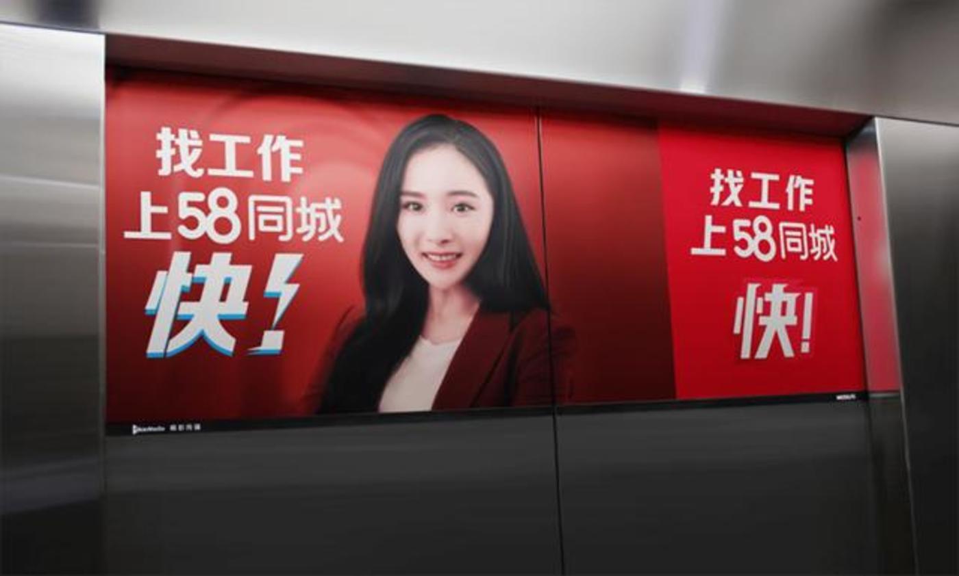 58同城在电梯间的投影广告