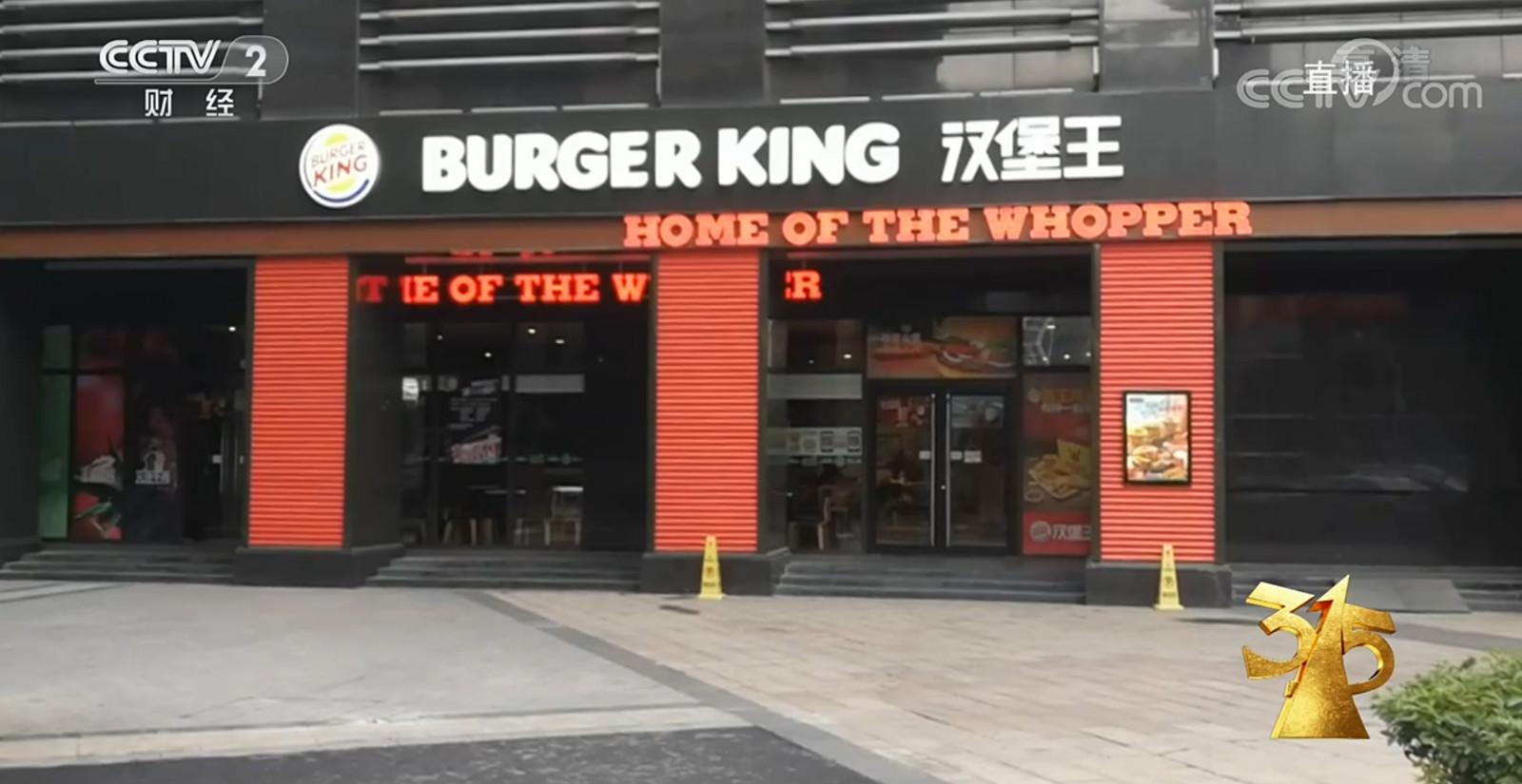 """汉堡王回应""""过期面包做汉堡"""":涉事方系加盟商,停业整顿调查丨直击3·15"""