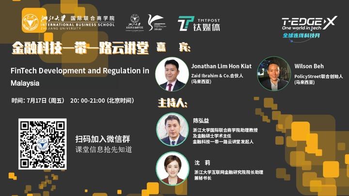 金融科技系列论坛:【一带一路云讲堂】FinTech Development and Regulation in Malaysia