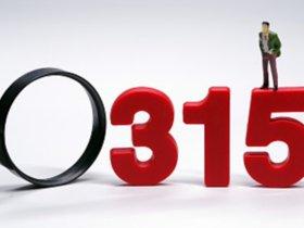 三十年315晚会回顾:我们都在关注什么消费事件?