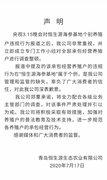 青岛恒生源:报道属个例,将全力配合各级业务主管部门调查