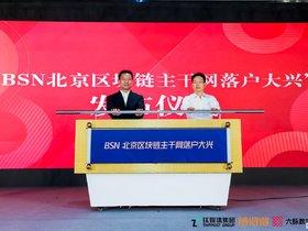 Beijing's Backbone Blockchain-based Service Network Project Kicks off
