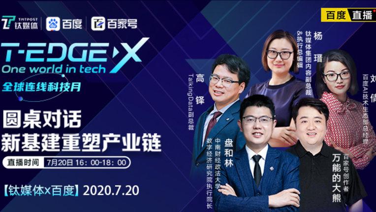 T-EDGE X 新基建如何重塑产业链