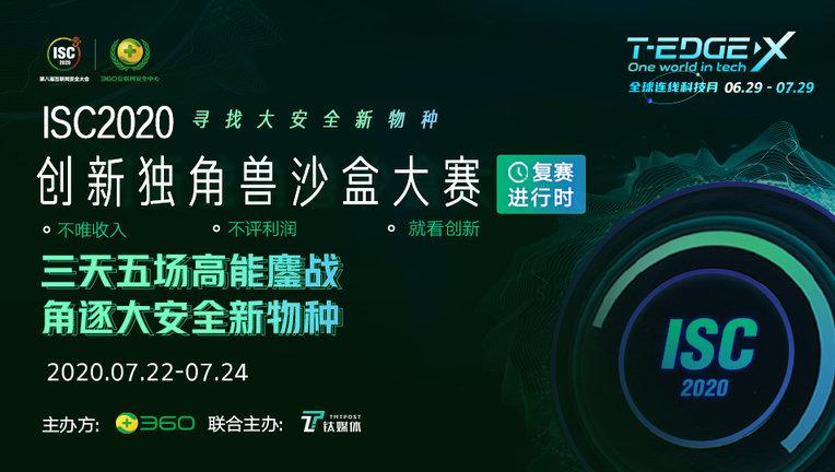 【钛媒体T-EDGE X全球连线科技月】ISC2020创新独角兽沙盒大赛·复赛