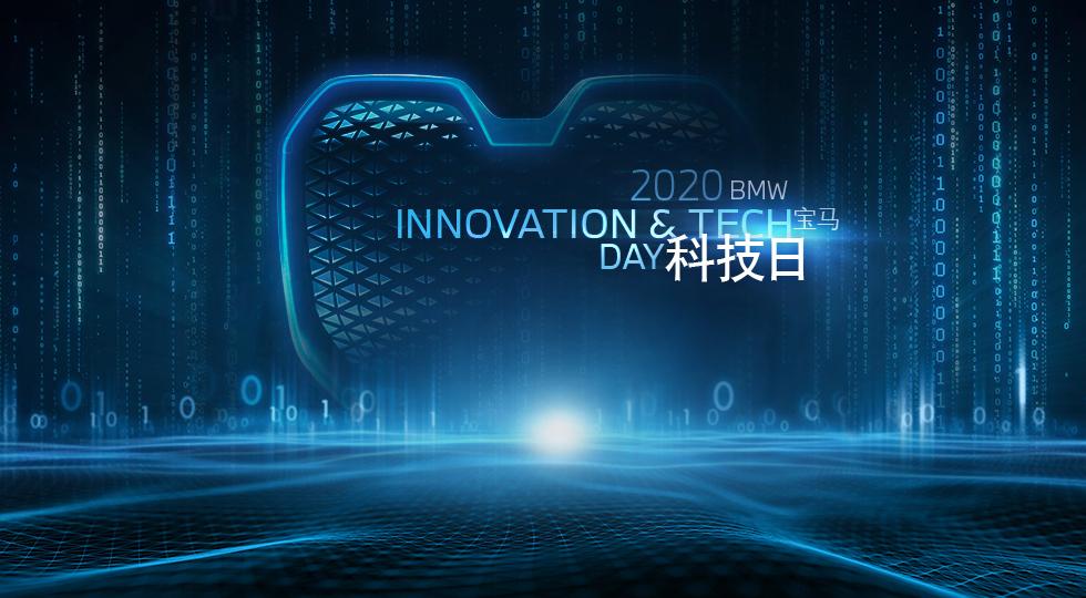 2020宝马科技日