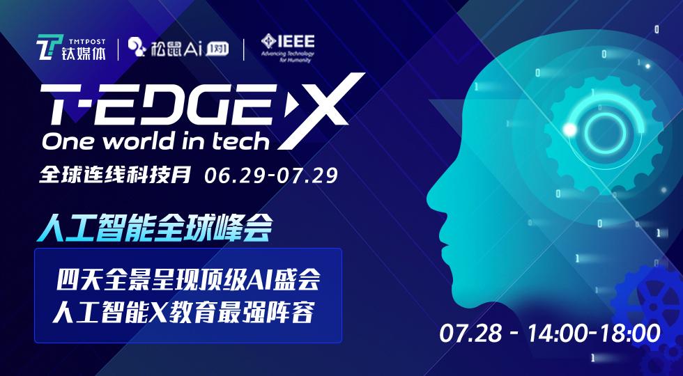 人工智能全球峰会【钛媒体T-EDGE X全球连线科技月】