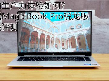 体验移动生产力,荣耀MagicBook Pro锐龙版评测