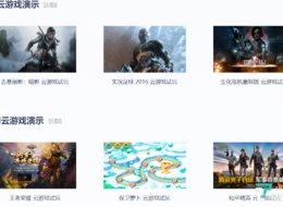 UCloud携手海马云、蔚领时代推出一站式云游戏解决方案