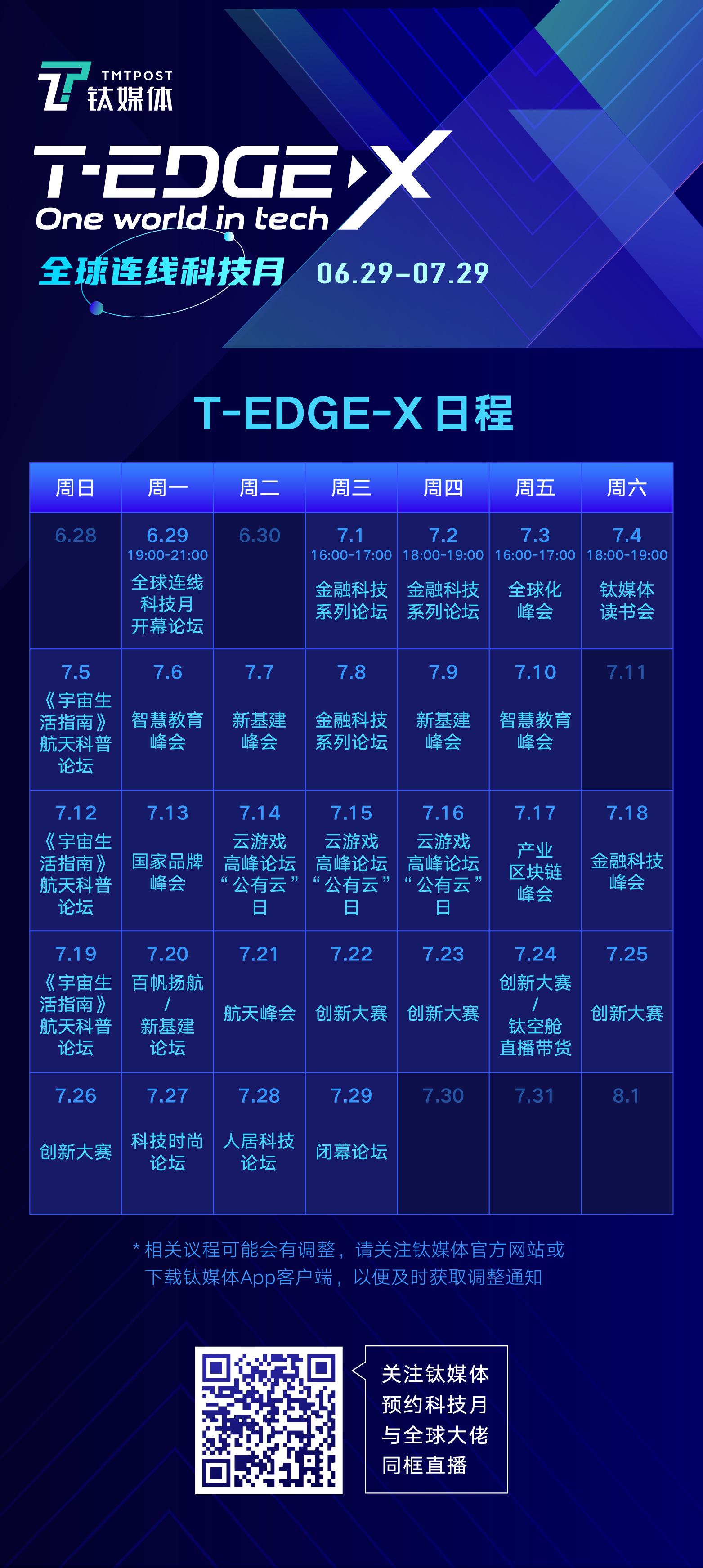 全球科技月日程安排