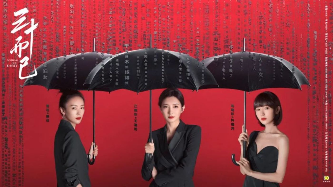 《三十而已》的爆款公式会「沦为」国产女性群像剧的新套路吗?
