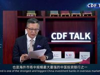 钛媒体合伙人杨锐受邀出席中国发展高层论坛,并主持重要对话