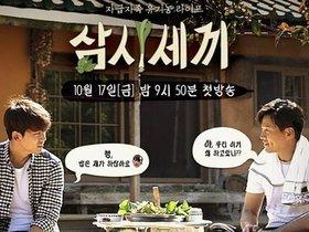 韩综《三时三餐》高分收官,慢综艺渐入佳境?