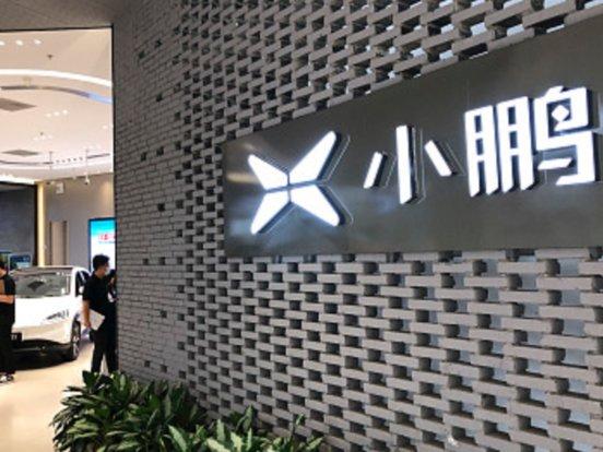"""再融3亿美元,小鹏汽车IPO只差""""临门一脚""""?"""