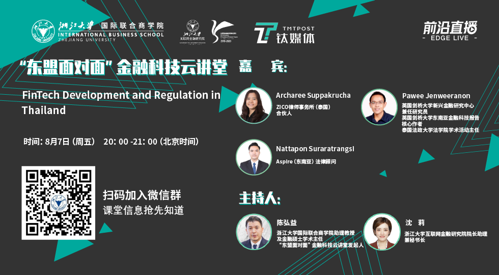 """东盟面对面""金融科技云讲堂 第5期:FinTech Development and Regulation in Thailand"