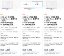 苹果更新27寸的iMac,售价14399元起