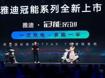 雅迪发布新品电动车:单次充电,极速续航可达百公里以上