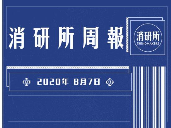 黄峥退出拼多多董事;农夫山泉获准上市;内外推出国内首款科技型生理裤|消研所周报