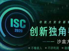 大安全独角兽即将揭晓!ISC2020 创新独角兽-沙盒大赛(决赛)定档8月10日