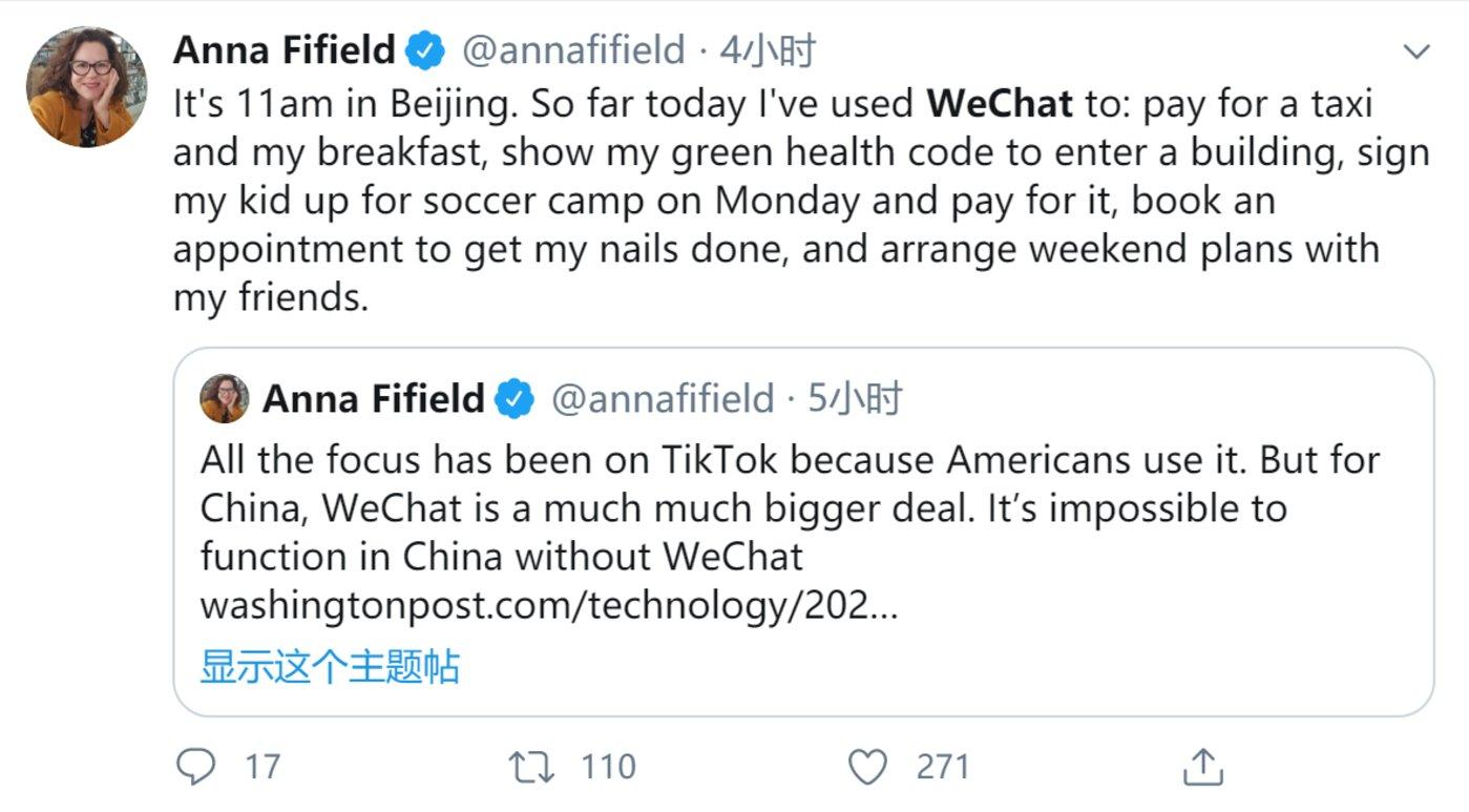 《华盛顿邮报》北京分社社长Anna Fifield对微信功能的介绍/Twitter