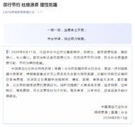 中国演出行业协会直播分会:禁止在直播中出现假吃、催吐等行为