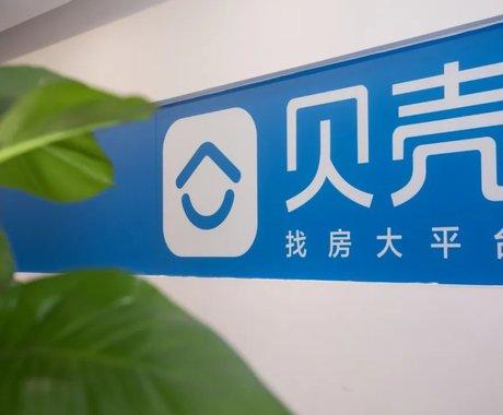 """贝壳""""断臂求生"""":""""优化""""上海团队,能顺利过冬吗?"""
