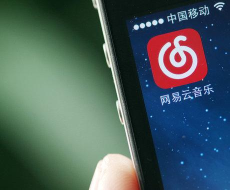 腾讯音乐被解除独家版权后,网易云音乐通过上市聆讯