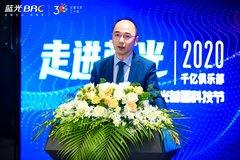 蓝光发展CEO迟峰:科技能力是地产业的核心竞争力