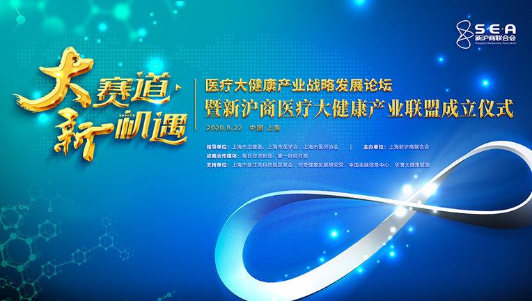 医疗大健康产业战略发展论坛暨新沪商医疗大健康产业联盟成立仪式