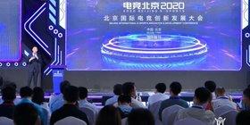 电竞北京2020,还有哪些想象力?