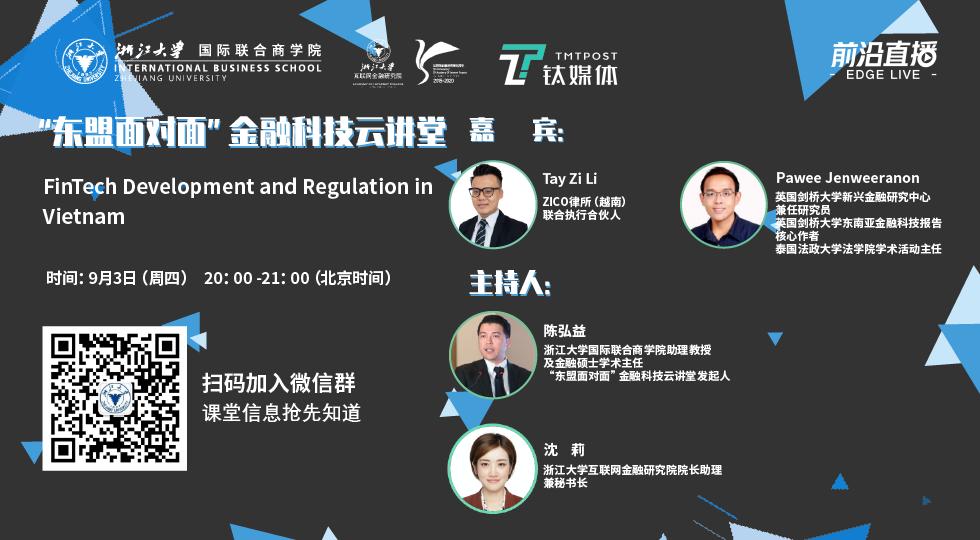 """""""东盟面对面""""金融科技云讲堂 第8期:FinTech Development and Regulation in Vietnam"""